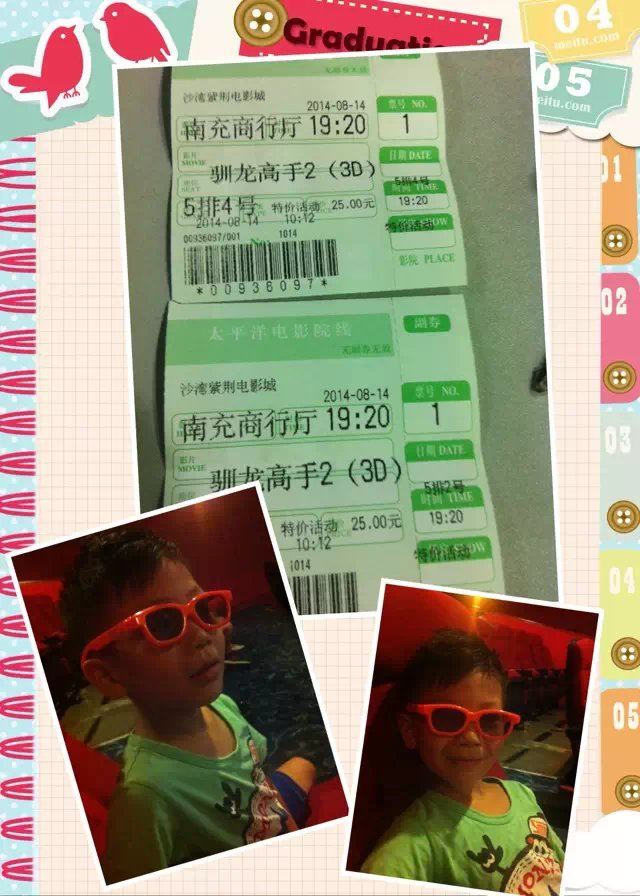 王新舜2014暑假心语六则 - 小小胡杨 - 小小胡杨班