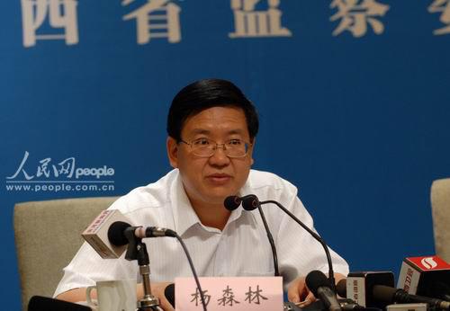 山西反腐:纪委官员也无丹书铁券 - 林海东 - 林海东的博客