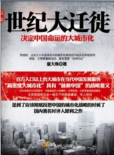 面对最后救市哪些土地房屋一定要买哪些一定要抛 - 童大焕 - 童大焕中国日记
