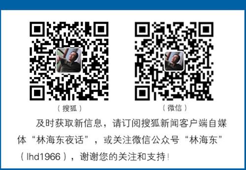 """周玉蔻:11月7日的""""第三个人"""" - 林海东 - 林海东的博客"""