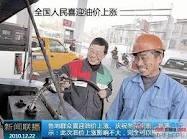 全国人民喜迎成品油消费税再次上涨 - 杨再舜 - 杨再舜汽车博客