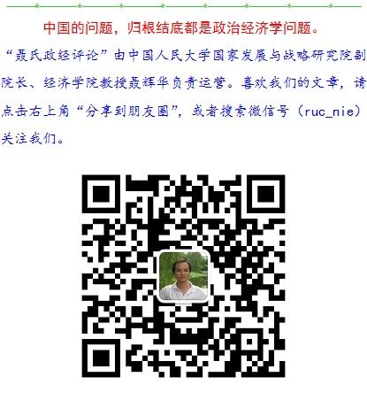 聂辉华:为什么各种重大生产事故频繁爆发? - 聂辉华 - 聂辉华网易博客