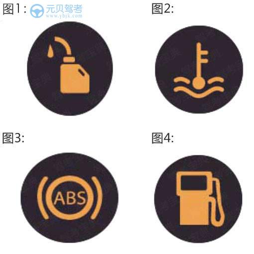 以下哪个指示灯亮时,表示发动机温度过高?A、图1B、图2C、图3D、图4答案是B