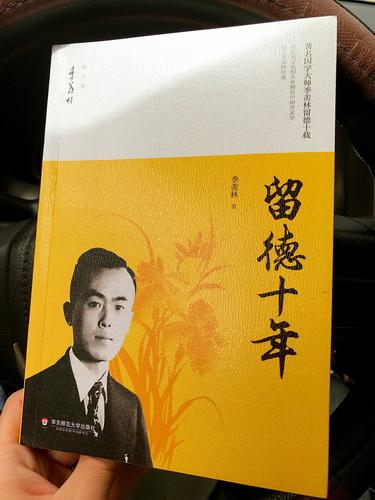 读季羡林《留德十年》 - 鑫妈 - 鑫妈的生活记录