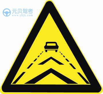 遇到这个标志时,您应该主动确认您与前车之间的距离。答案是对