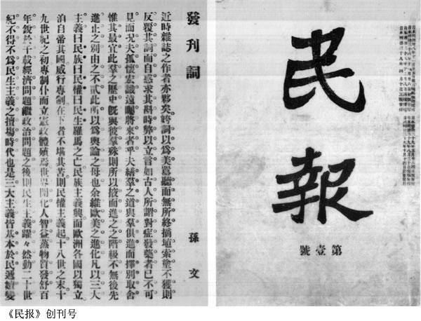 """刘植荣:孙中山""""三民主义""""略考 - 刘植荣 - 刘植荣的博客"""