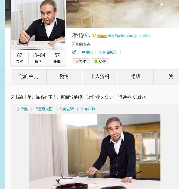 潘石屹的父亲开微博(组图) - 遇果林 - 遇果林-原生态博客
