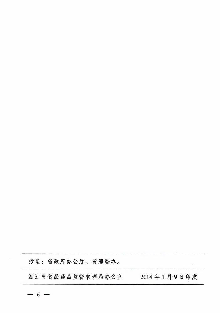 【浙江】关于做好机构改革期间有关监管工作的通知 - 恭敬礼拜 南无普净佛 - 呼吁立法 关闭网络游戏黄色书 提倡八正道
