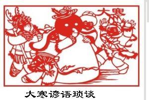 大寒节气谚语 二十四节气谚语赏读 24