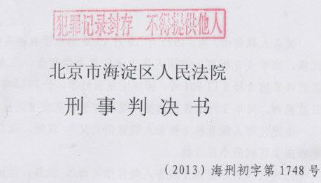李案律师公布判决书是越俎代庖 - 林海东 - 林海东的博客