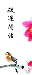 净空法师开示:这哪里是迷信? - miaoyin 编 - 轻松学佛法(净空老法师法语汇编)
