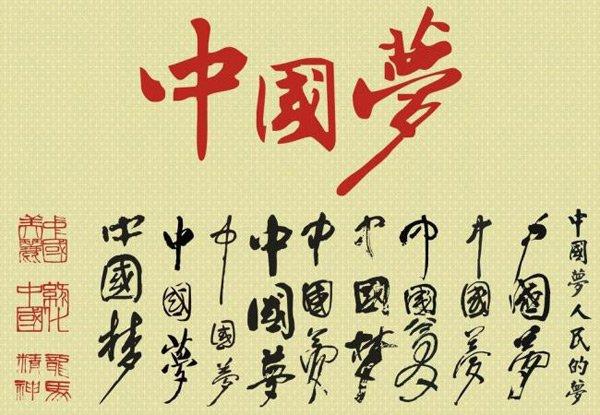 学习中国梦思想汇报