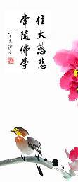 净空法师开示:福兮祸所伏 - miaoyin 编 - 轻松学佛法(净空老法师法语汇编)