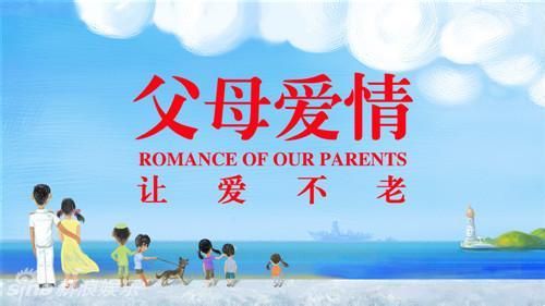 【凌波园诗韵】父母爱情——墨子酥(古风) - 971246405 - 971246405的博客