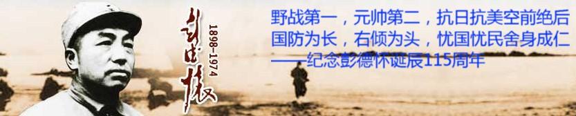 彭德怀诞辰115周年纪念 - 钟茂初 - 钟茂初的博客