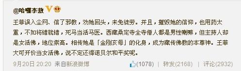 李敖预测王菲因信佛获诺贝尔和平奖 - 遇果林 - 遇果林-原生态博客
