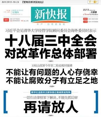 新快报:我傻逼(组图) - 遇果林 - 遇果林-原生态博客