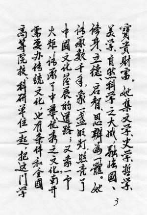 繁体字简化字相杂之书信 - 钟茂初 - 钟茂初的博客