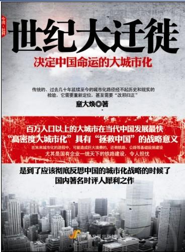 消除对大城市化的无知恐惧和敌视 - 童大焕 - 童大焕中国日记