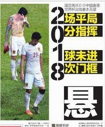 国足 世界杯又说再见 - 古藤新枝 - 古藤的博客