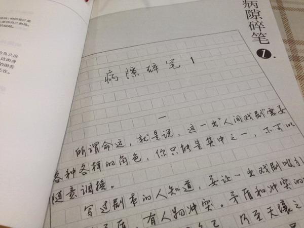 重读史铁生《病隙碎笔》 - 鑫妈 - 鑫妈的饮食生活流水账