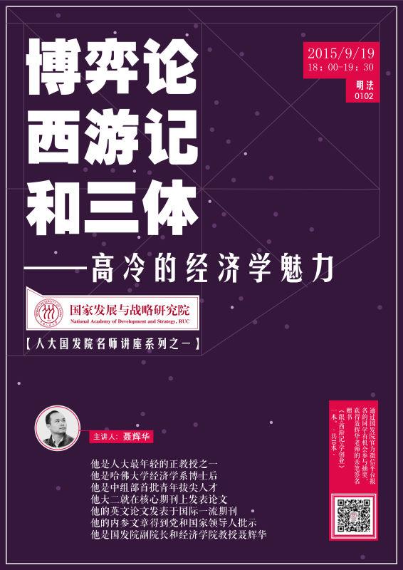 【聂辉华讲座】博弈论、西游记和三体