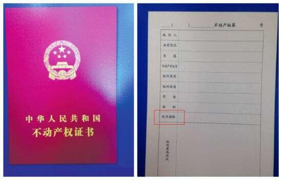 不动产权证书:法盲+文盲式官设计 - 钟茂初 - 钟茂初的博客