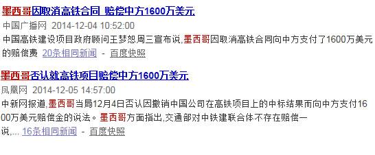 刘植荣:墨西哥搁置高铁项目把中国弄个窝脖 - 刘植荣 - 刘植荣的博客