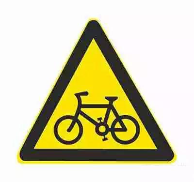注意非機動車