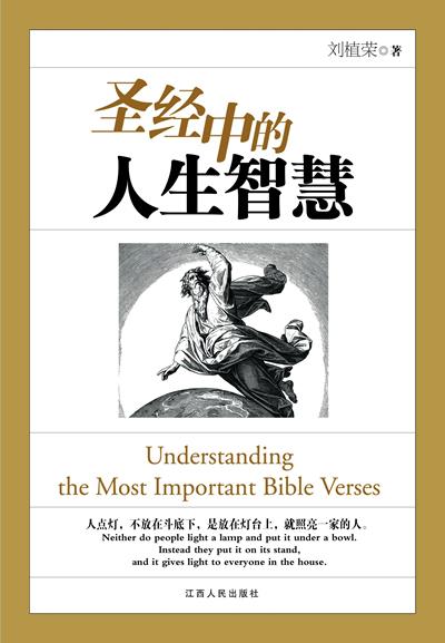 圣经中的人生智慧:造人的目的 - 刘植荣 - 刘植荣的博客