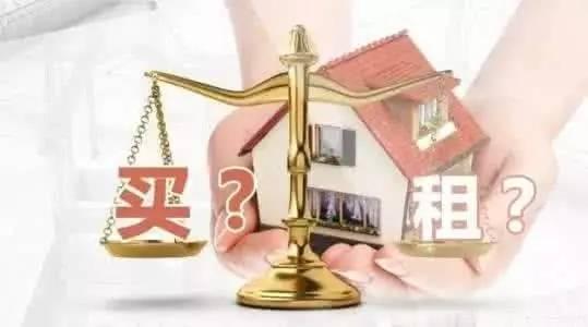 """""""租房落户""""新政来了,你还会选择买房吗? - 不执着 - 不执着财经博客"""