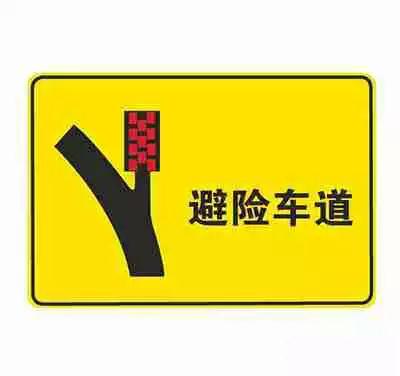 避险车道设置了避险车道的道路上。在其前方适当位置应至少设置一块避险车道标志。