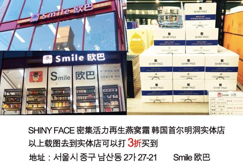 SHINY FACE 密集活力再生燕窝霜~~年轻美肌从 SHINY FACE开始~~ - ruby - Ruby.