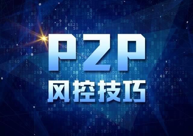 投资者在选择P2P时需掌握的风控技巧 - 不执着 - 不执着财经博客