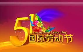 国际劳动节源自美国,可为何劳动节却不是五一? - 风帆页页 - 风帆页页博客