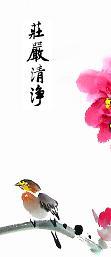 净空法师开示:妄想执着是非常严重的业障 - miaoyin 编 - 轻松学佛法(净空老法师法语汇编)