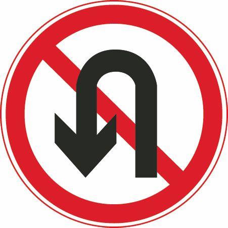 這個標志是何含義?A、禁止直行B、禁止掉頭C、禁止變道D、禁止左轉答案是B