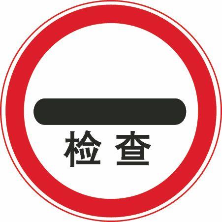 這個標志是何含義?A、邊防檢查B、禁止通行C、海關檢查D、停車檢查答案是D