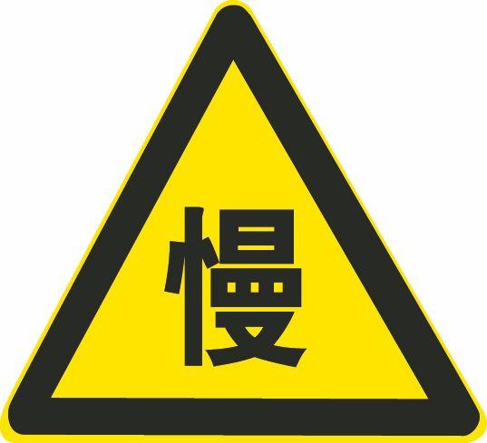这个标志是何含义?A、施工路段B、车多路段C、慢行D、拥堵路段答案是C