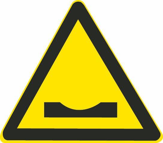 這個標志是何含義?A、路面高突B、有駝峰橋C、路面不平D、路面低洼答案是D