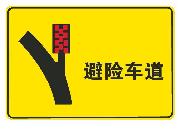 这个标志是何含义?A、避险车道B、应急车道C、路肩D、急弯道答案是A