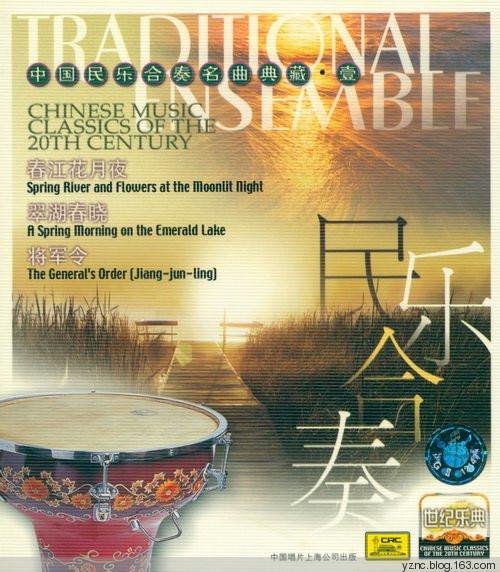 世纪乐典 中国民乐合奏名曲典藏 2CD