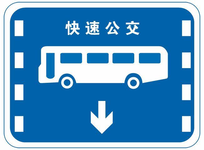 這個標志是何含義?A、公交車專用車道B、BRT車輛專用車道C、大型客車專用車道D、多乘員車專用車道