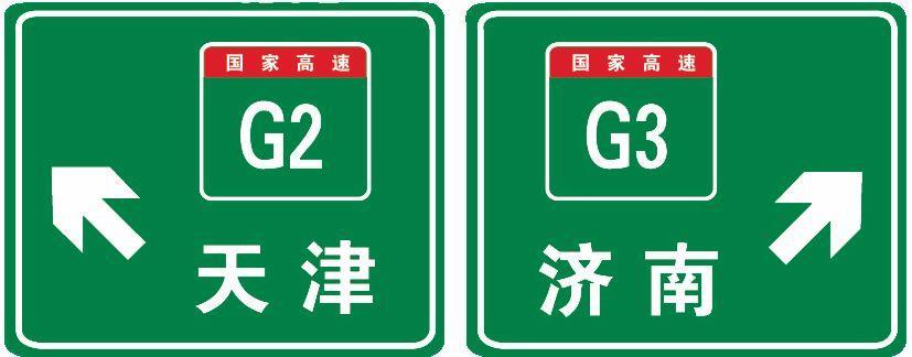 這個標志是何含義?A、高速公路右側出口預告B、高速公路下一出口預告C、高速公路地點、方向預告D、高速公路左側出口預告答案是C