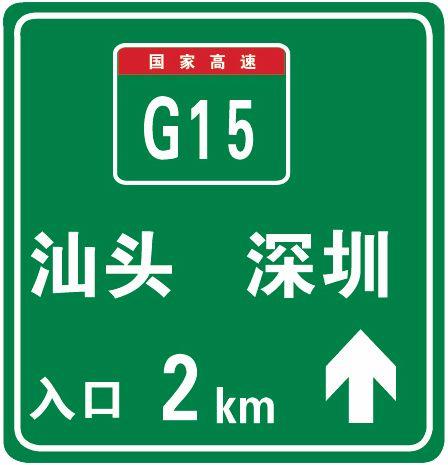 这个标志是何含义?A、高速公路终点预告B、高速公路入口预告C、高速公路起点预告D、高速公路出口预告答案是B