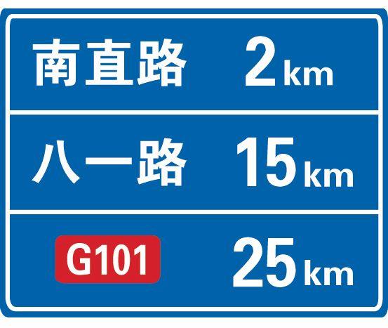 這個標志是何含義?A、地點距離B、行駛路線C、行駛方向D、終點地名答案是A