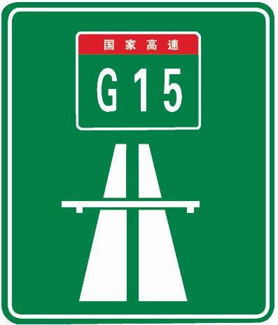 这个标志是何含义?A、高速公路起点B、高速公路出口C、高速公路入口D、高速公路终点