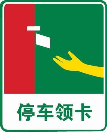 這個標志是何含義?A、停車領卡B、停車繳費C、停車檢查D、ETC通道答案是A