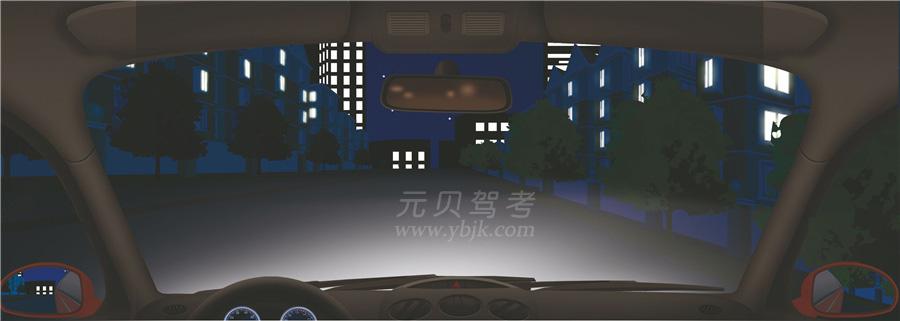 在这种环境中安全起步怎样使用灯光?A、开启远光灯B、只能开启左转向灯C、开启左转向灯、近光灯D、开启危险报警闪光灯答案是C