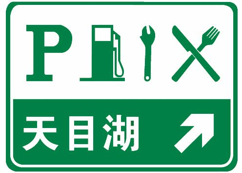 这个标志是何含义?A、高速公路收费站预告B、高速公路服务区预告C、高速公路避险处预告D、高速公路客车站预告答案是B